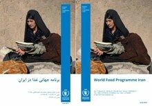 فعالیت های برنامه جهانی غذا در ایران