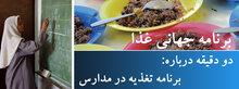 دو دقیقه درباره برنامه تغذیه در مدارس برنامه جهانی غذا
