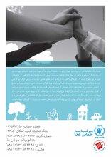 پوستر اطلاع رسانی برنامه جهانی غذا
