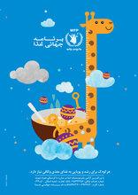 هر کودک برای رشد و پویایی به غذای مغذی و کافی نیاز دارد (شهریور 96)