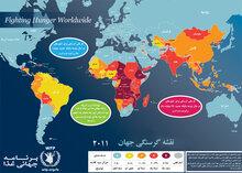 نقشه گرسنگی