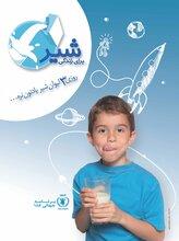 پوستر شیر برای زندگی