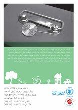 پوستر اطلاع رسانی جهت جذب منابع