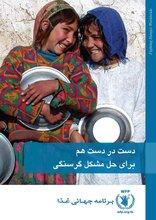 دست در دست هم برای حل مشکل گرسنگی